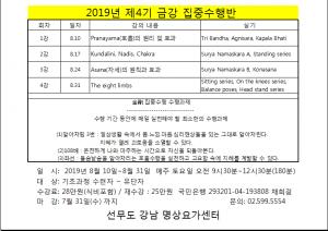 201908 금강집중수행반.웹용