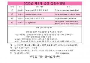 202002 금강집중수행반