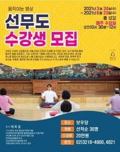 20210324 봉은사 입문반 포스터