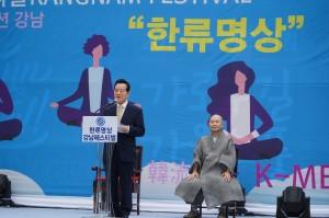 강남한류명상페스티벌20191005우태윤_ (1)